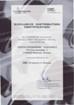 ЦПК получил дистрибьюторский сертификат IDC (Германия)