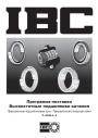 IBC - Высокоточные подшипники качения (русский, 5,9 Мб)