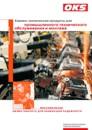 Химико-техническая продукция для промышленного технического обслуживания и монтажа (русский, 3,5 Мб)