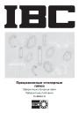 IBC - Прецизионные гайки (русский, 4,8 Мб)