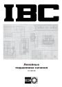 IBC - Линейные подшипники качения (русский, 3,9 Мб)