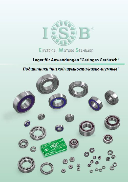 """ISB - Подшипники """"низкой шумности/низкошумные"""""""