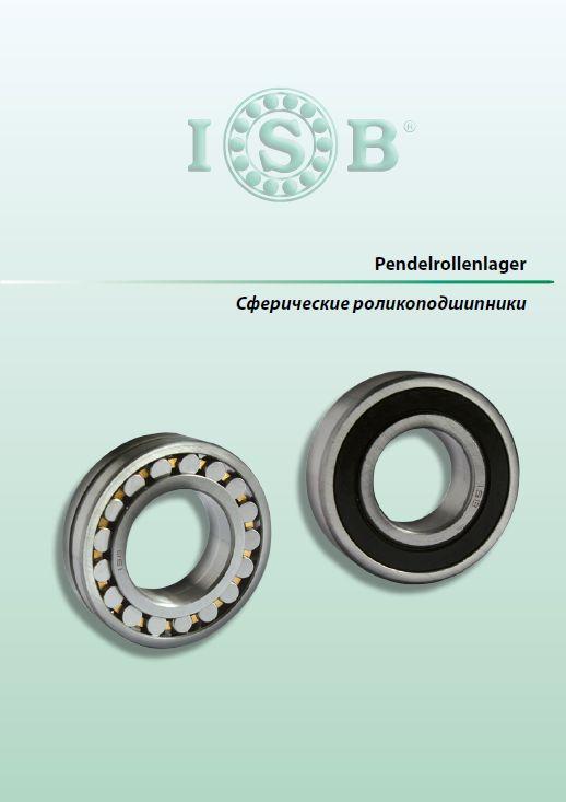 ISB - Сферические роликоподшипники