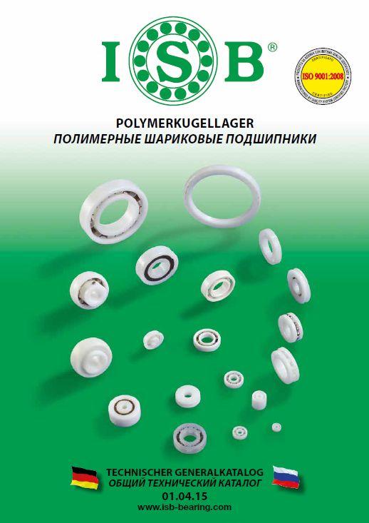 ISB - Полимерные шариковые подшипники