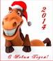 Поздравляем с Новым 2014 годом и Рождеством!